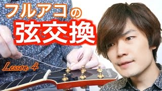 ジャズギターレッスン【4】フルアコースティックギターの弦交換方法