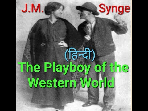 [Hindi] The playboy of the western world summary    by J.M Synge   literary help