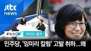 """[라이브 썰전 H/L] 김종배 """"민주당, '임미리 칼럼' 고발 애초에 부적절"""" / JTBC 뉴스ON"""