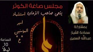 الشيخ عبدالله السمين ليلة ١٩ شهر رمضان ١٤٤١
