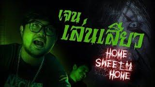 เล่นเกมผีไทย Home Sweet Home ทดสอบ GoPro 6 ในที่มืดฮาๆ  (ตอนจบหลอนมาก)