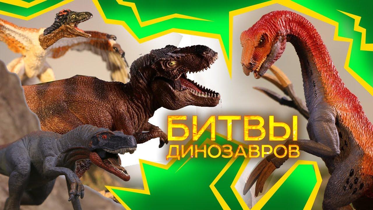 Теризинозавр против ВСЕХ | Битвы Динозавров | Наука для Школьников | Документалки про динозавров