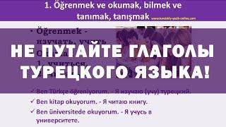Не путайте глаголы турецкого языка! | Турецкий язык с Юлией Акалын