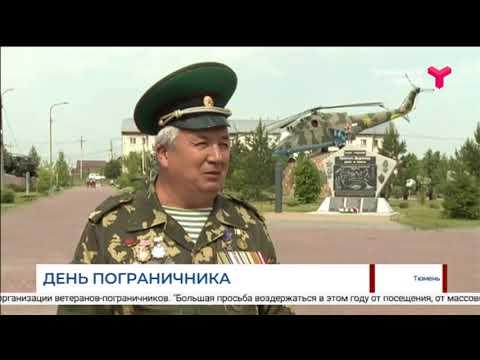 День пограничника / Тюменская область