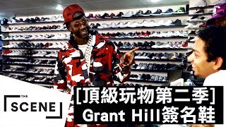 Grant Hill的親筆簽名鞋 一雙價值超乎想像!|頂級玩物 第二季 thumbnail