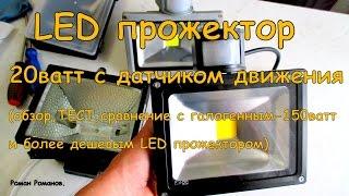 LED прожектор 20ватт с