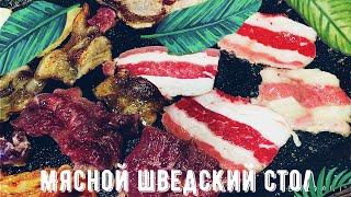 МЯСНОЙ ШВЕДСКИЙ СТОЛ | Все виды мяса