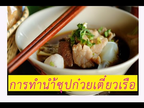 การทำน้ำซุปก๋วยเตี๋ยวเรืออยุธยา หมูน้ำตก สุดยอดอาหารไทย Thai noodle recipe