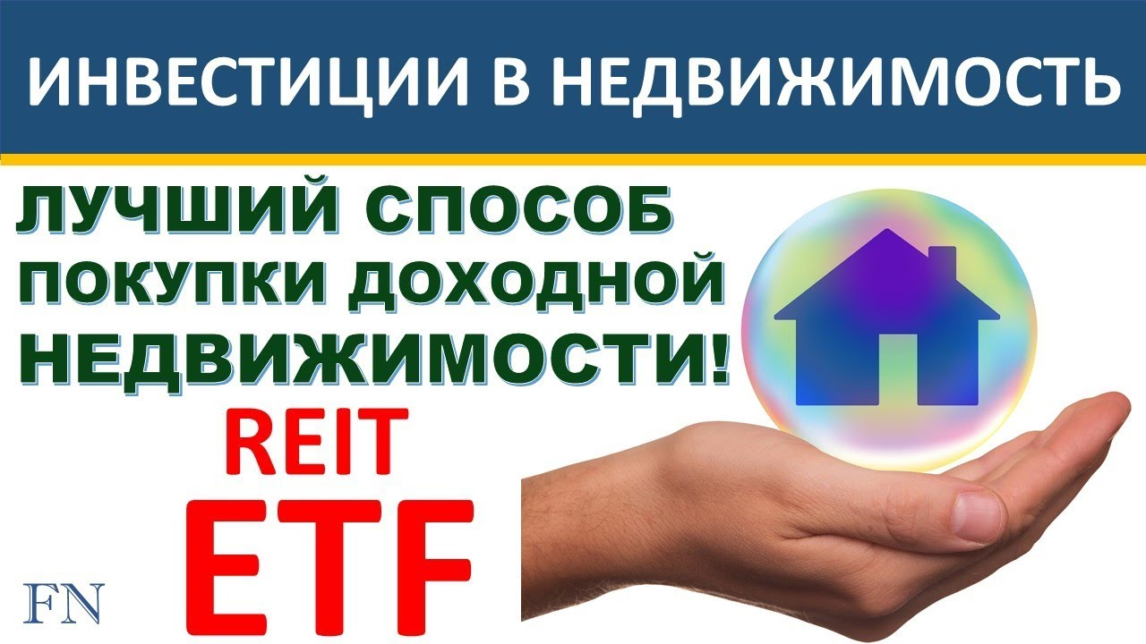 Reit инвестировать проверка долга по кредиту онлайн