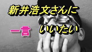 新井浩文さんについて 語ってみました.