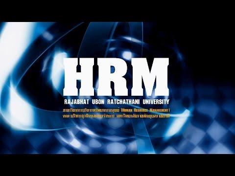 VTR HRM ม.ราชภัฏอุบลราชธานี