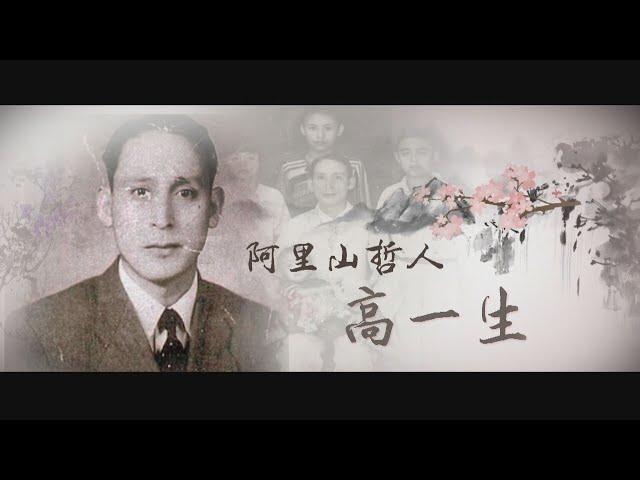 【台灣演義】阿里山哲人 高一生 2021.05.02 |Taiwan History