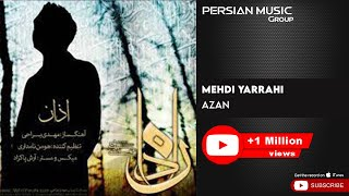 Subscribe to Persian Music Group : http://bit.ly/PersianMusicGroup Mehdi Yarrahi - Azan ( مهدی یراحی - اذان ) ➡ Subscribe to Persian Music Group ...