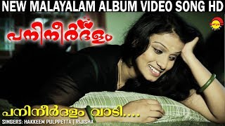 Panineerdhalam Vaadi | Panineerdhalam | New Romantic Album Song HD