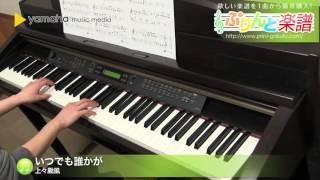 使用した楽譜はコチラ http://www.print-gakufu.com/score/detail/10117...