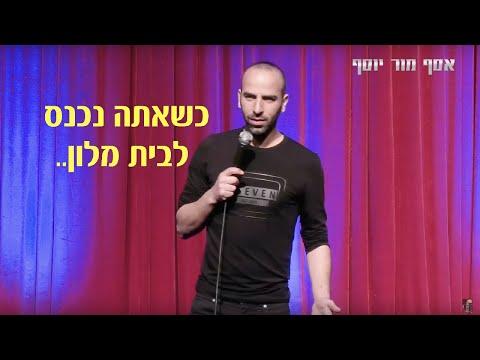 אסף מור יוסף סטנד אפ - 'כשאתה נכנס למלון'
