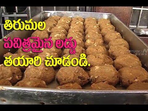 Tirumala Laddu Making Video | Tirumala Laddu making rare video