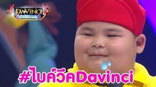 สุดยอดนักชิมแห่งชลบุรี #ไบค์วีคDavinci