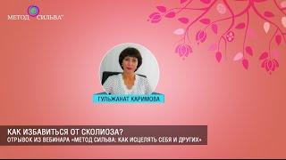 Как избавиться от сколиоза?(http://www.metodsilva.ru/uroki В данном видео Гульжанат Каримова отвечает на вопрос «Как помочь ребенку избавиться от..., 2016-04-22T10:07:53.000Z)