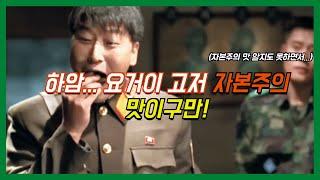 북한인민군이 열광하는 초코파이! 초코파이 먹은 북한군은…
