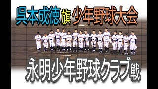 第一回 呉本成徳旗 【準決勝】永明少年野球クラブ 戦 180729