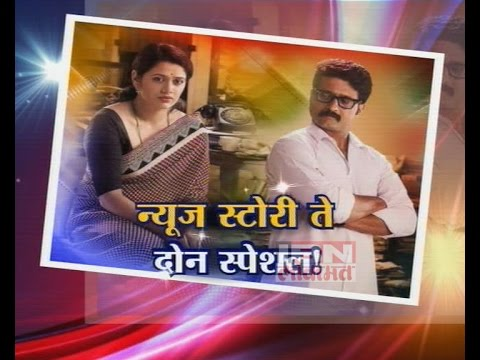 ShowTime With Girija Oak And Jitendra Joshi on ''Don Special' Drama