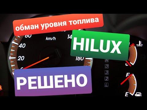 Ремонт панели приборов #TOYOTA HILUX  РЕШЕНО!!!