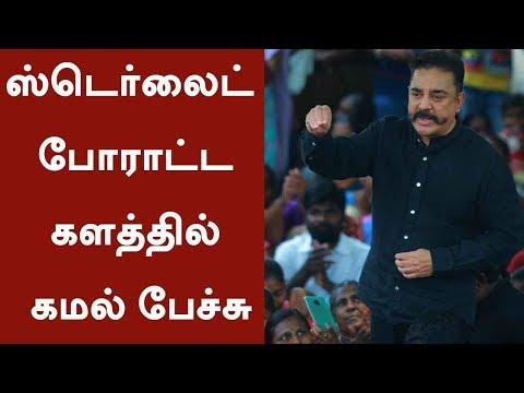 ஸ்டெர்லைட்: போராட்டகளத்தில் கமல் பேச்சு | Kamal Haasan Effectively participates in Sterlite protest