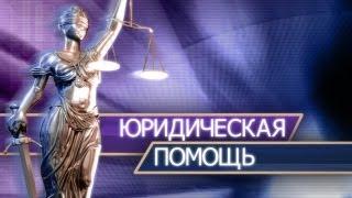 видео Юридическая помощь