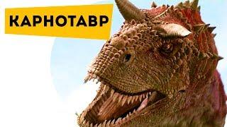 Динозавры для детей | Карнотавр | Про динозавров детям | Полезное и интересное для детей