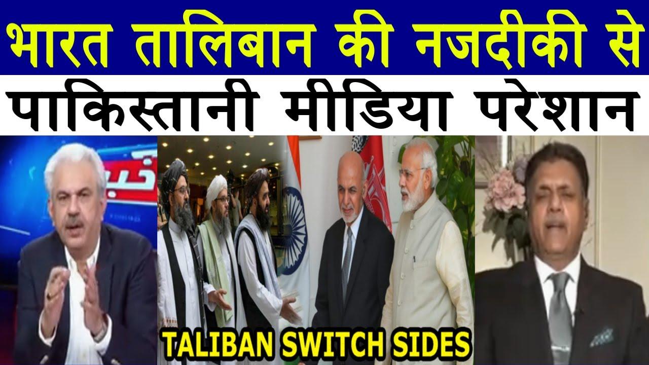 INDIA Taliban Talks Se Pakistan Ko Afghanistan Khone Ka Darr Laga : PAK MEDIA ON INDIA LATEST TODAY
