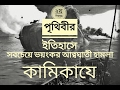khulnawap.com - Kamikaze | WW2 documentary | Bangla HD