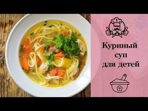 КУРИНЫЙ СУП для детей/ Детские блюда / Канал «Вкусные рецепты»