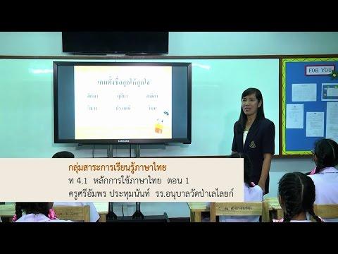 ภาษาไทย ท 4.1 หลักการใช้ภาษาไทย ตอน 1 ครูศรีอัมพร ประทุมนันท์