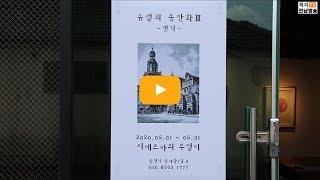 순천 미네르바의 부엉이 갤러리에서 '동판화 소장작품전'…