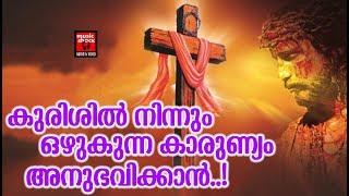 Athazha meshayil # Christian Devotional Songs Malayalam 2019 # Peedanubhava Geethangal