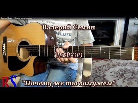 Валерий Семин - Почему же ты замужем, Аккорды, Разбор песни на гитаре