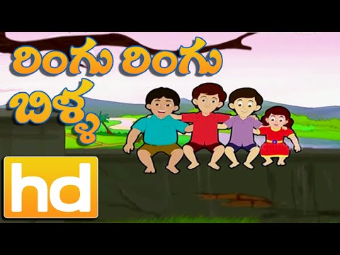 Ringu Ringu Billa | Telugu Rhymes | Animated Rhymes | Bommarillu