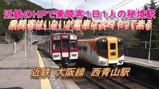 【人の気配がしない駅】近鉄 大阪線 西青山駅の構内風景と発着する電車(2019.4.18撮影)