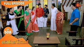 Pandavar Illam - Ep 508 | 26 July 2021 | Sun TV Serial | Tamil Serial