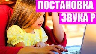 Логопед. Научить ребенка говорить Р видеоурок. Методы научить ребенка говорить.
