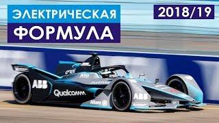 Формула Е | Гонка за будущее | Машины и регламент 2018/19