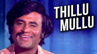 Thillu Mullu Title Song | தில்லு முல்லு | Thillu Mullu Tamil Movie Song | Rajinikanth | Madhavi