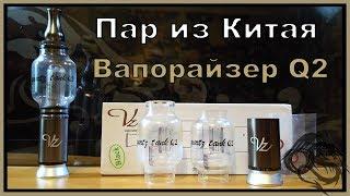 Вапорайзер из электронной сигареты. Dry herb vaporizer Q2. Обзор