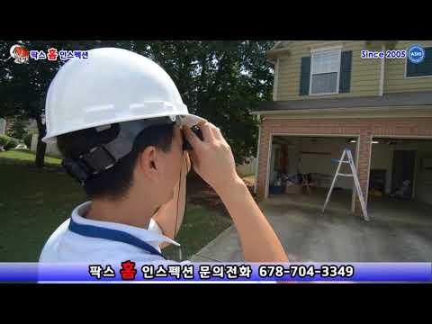 지붕 홈 인스펙션