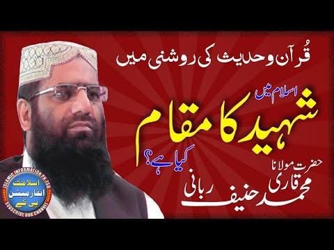 molana-qari-muhammad-hanif-rabani- -shahadat-12-2-2019- -latest-bayan-2019- -islamic-information-pk