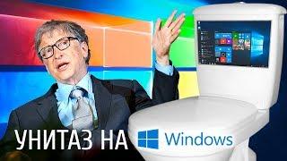 Билл Гейтс представил УНИТАЗ НА WINDOWS / Анонс гибкого Samsung