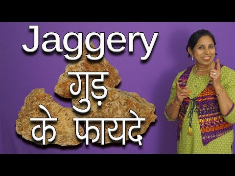 गुड़ के फायदे । Health and Beauty benefits of Jaggery | Gurh | Ms Pinky Madaan