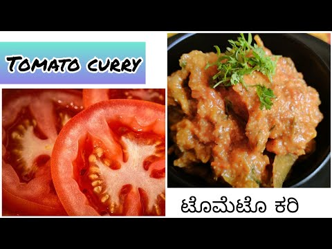 Easy Tomato curry North Indian style Tomato curry Kannada Recipe veg recipes