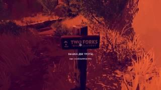 Firewatch- Наглые голые жопы часть 1